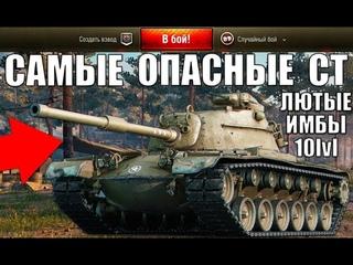 😈САМЫЕ ОПАСНЫЕ СРЕДНИЕ ТАНКИ 10 УРОВНЯ! ТОП 5 ЛУЧШИХ СТ 10лвл ПО СТАТИСТИКЕ World of Tanks