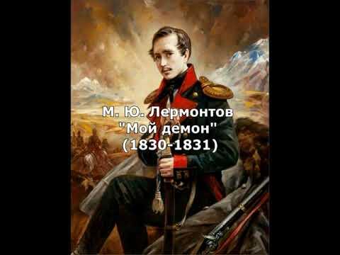 Лермонтов М Ю Мой демон 1830 1831