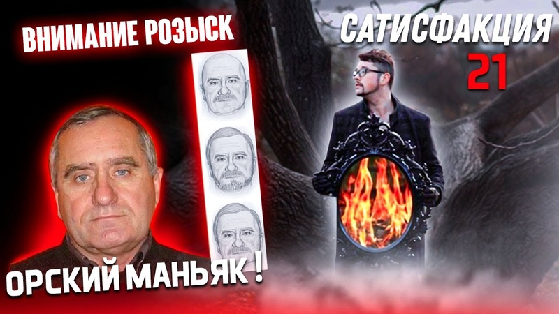 Орский маньяк Андреев Валерий Николаевич Сатисфакция 21
