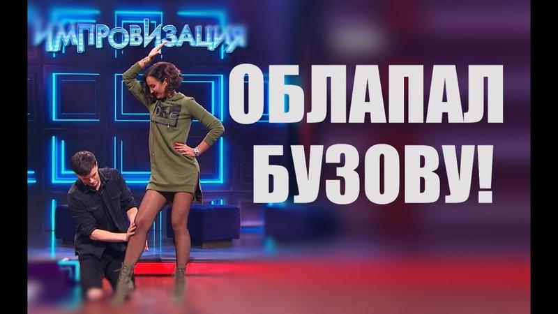 БУЗОВУ ОБЛАПАЛИ НА ШОУ Импровизация на ТНТ 3 сезон Ольга Бузова и Арсений Попов