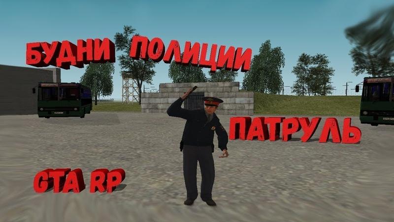 GTA RP 02 БУДНИ ПОЛИЦЕЙСКОГО ВЕЧЕРНИЙ ПАТРУЛЬ