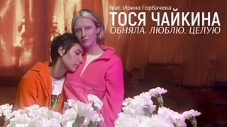 Тося Чайкина - ОБНЯЛА. ЛЮБЛЮ. ЦЕЛУЮ (feat. Ирина Горбачева)