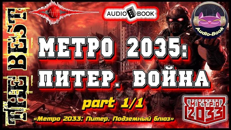 АудиоКнига 🎧📖🎤«Метро 2035» 🎼[Питер. Война]11 👌🏆👍