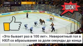 СПОРТ - СУПЕР МОМЕНТ! ХОККЕЙ НХЛ. ГОЛ ЗА СЕКУНДУ!