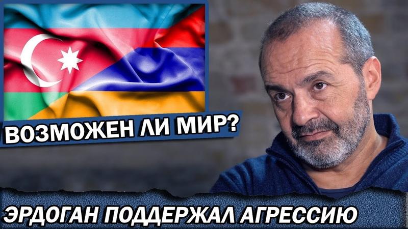 Когда появятся политики, способные договориться Конфликт в Карабахе | Шендерович