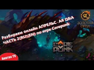 Разбираем онлайн АПРЕЛЬСКАЯ Q&A ЧАСТЬ 2 (RU) (EN) по игре Corepunk