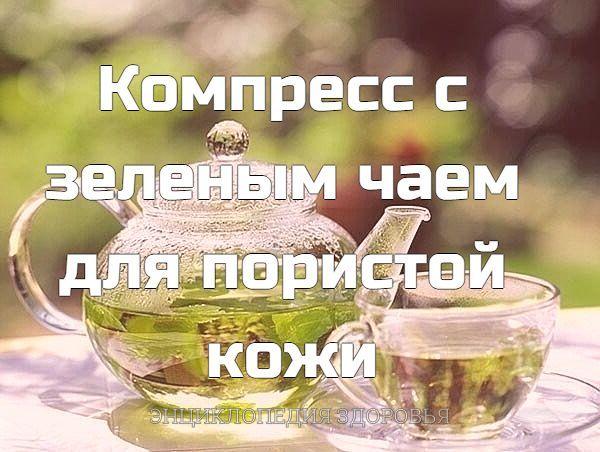 Компресс с зеленым чаем для пористой кожи