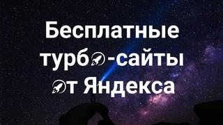 Как сделать бесплатный турбо-сайт от Яндекса с нуля (полный обзор за 40 минут)
