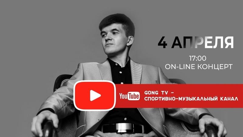 ON line Концерт Динара Шаймарданова