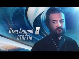 Ответы на вопросы. Протоиерей  Андрей Ткачёв. ()