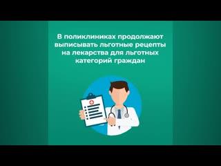 Ответы на популярные вопросы в связи с приостановлением планового приёма узких специалистов