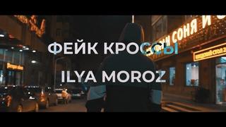 Ilya Moroz - Фейк кроссы