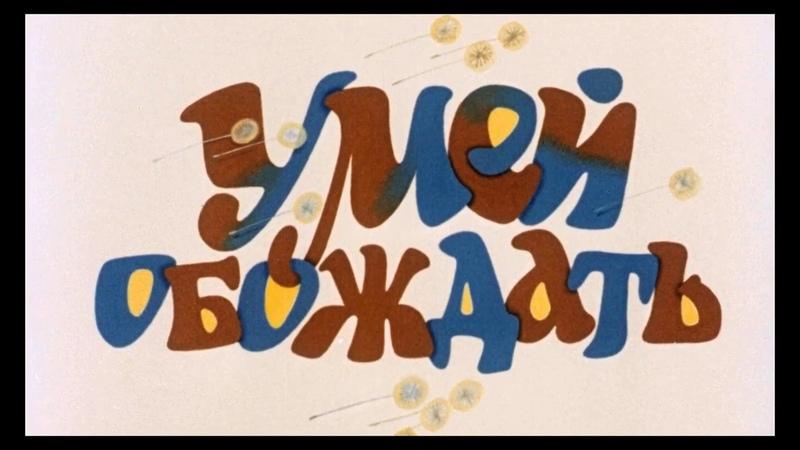 Аудиосказка Умей обождать К Ушинский