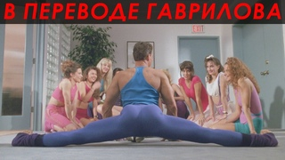 Двойной удар (1991) — Фирменная растяжка — Сцена из фильма