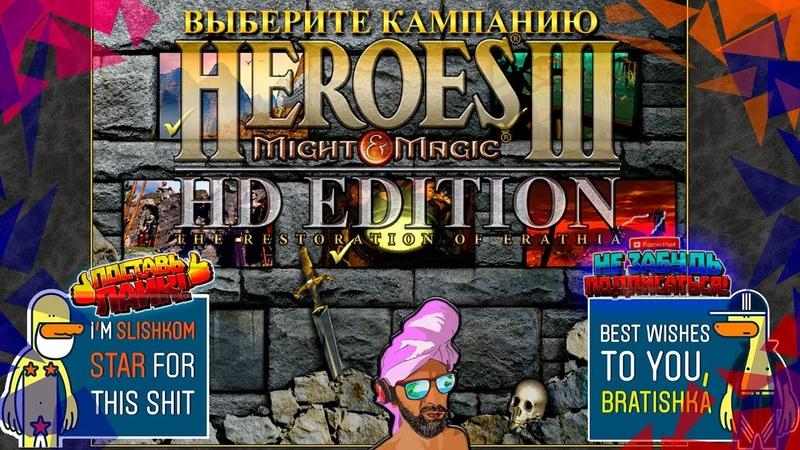 Heroes of Might and Magic 3 Возрождение Эрафии Герои 3 Кампания Финальная миссия