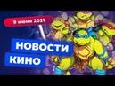 НОВОСТИ КИНО Приквел «Хозяина морей», новые «Черепашки-ниндзя», комедия от Роба Зомби
