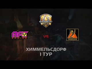WGL GS BFG vs TORNADO 2 Season 2014 Round 1 Бой 1 Химмельсдорф