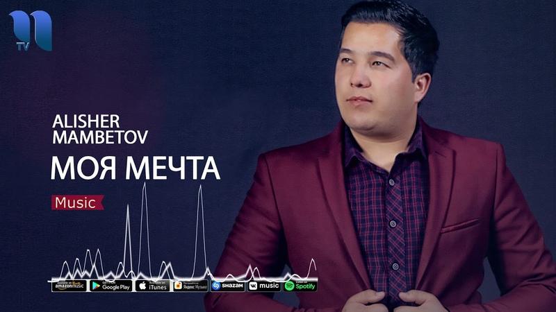 Alisher Mambetov Алишер Мамбетов Моя мечта music version