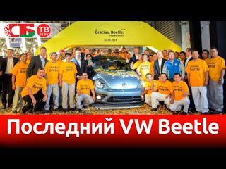 Последний VW Beetle   видео обзор авто новостей