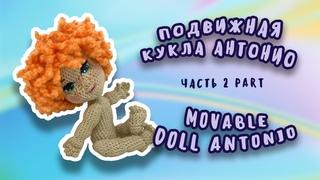 Мастер-класс подвижная кукла Антонио | часть 2 ноги