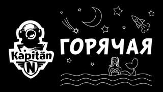 Горячая - Kapitän N