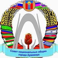 Совет национальных общин города Армавира