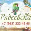 Рябеевская поляна Тверь.Баня/Свадьбы/Корпоративы