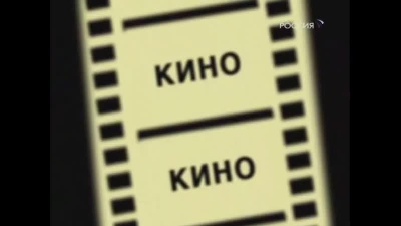 Городок Ошибка бригадира Кино