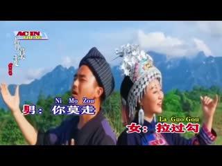 Shan Shui Zu He - NI MO ZOU  (你莫走) ( Не уходи) Караоке