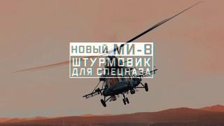 Новый Ми-8