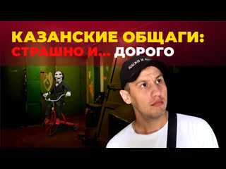 Как казанцы выживают в общежитиях, которые напоминают декорации фильма-ужасов