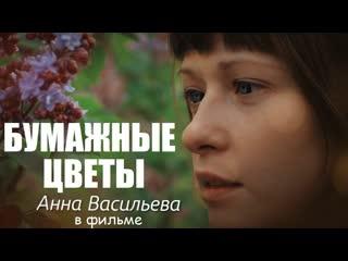 Мелодрама Бумажные цветы (2016) 1080HD