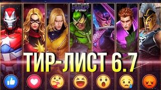 ТИР-ЛИСТ 6.7 🔝 С*КА, ПОЯСНИ ЗА БАКИ! ► БЕТА-ВЕРСИЯ [Marvel Future Fight]