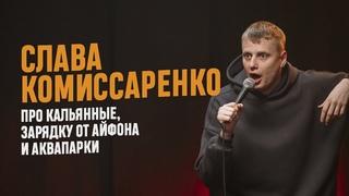 Слава Комиссаренко «Про кальянные, зарядку от айфона и аквапарки»
