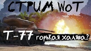 СТРИМ WoT: T-77 арендная халява, как танк?