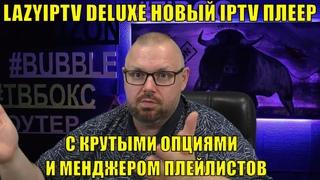 LAZYIPTV DELUXE НОВЫЙ IPTV ПЛЕЕР С КРУТЫМИ ОПЦИЯМИ И МЕНДЖЕРОМ ПЛЕЙЛИСТОВ.