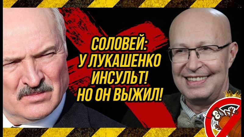 ✔У Лукашенко инсульт по утверждению политолога Соловья ссылка на источник внизу Бычковский