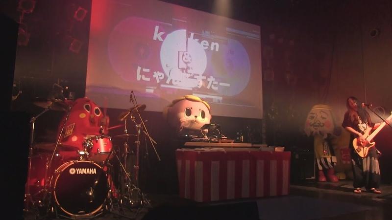 Kenken にゃんごすたーセッション Kenken Nyangostar session live スキヤキ高知!フェスティ 1249