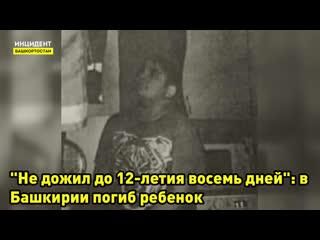 """""""Не дожил до 12-летия восемь дней"""": в Башкирии при пожаре погиб ребенок"""
