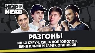 Разгоны #8: Александр Долгополов, Гарик Оганисян, Илья Куруч, Иван Ильин