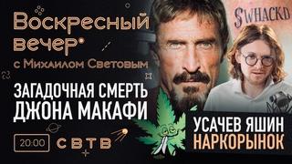 ЗАГАДОЧНАЯ СМЕРТЬ МАКАФИ : Воскресный Вечер с Михаилом Световым