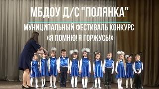 Муниципальный фестиваль  «Я помню! Я горжусь!»