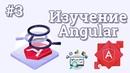 Уроки Angular для начинающих / 3 - Работа с компонентами (свойства и методы)
