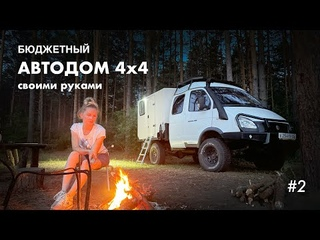 Обзор самодельного Автодома на базе ГАЗ Соболь Фермер 4х4 #2
