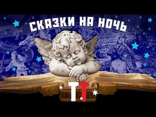 «Репка», русская народная сказка. Читает Максим Семериков