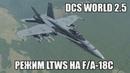 DCS World 2.5 F/A-18C Режим LTWS