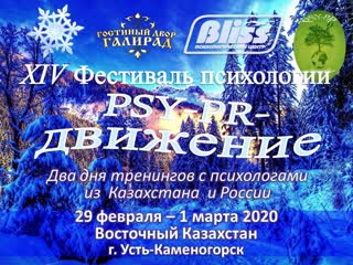 XIV Фестиваль психологии PSY-PR-движение зима 2020