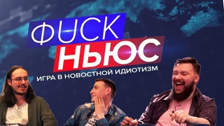 ФUCK НЬЮС #6 / КЛЕЩ ВАЛЕРА / ЗАКОН О НАВОЗЕ / ГИГАНТСКИЙ КАЛЬМАР