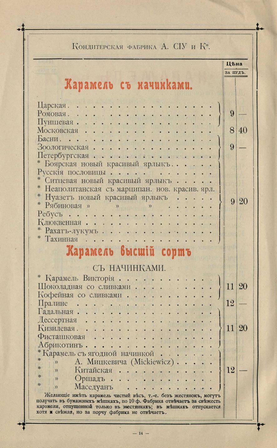 Бренд на века и другие маркетинговые приемы от фирмы Сиу и Ко., изображение №4