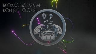 "ArcheAge Concert / Концерт группы ""Блохастый Барабан"""